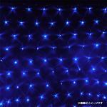 LED ネットライト ブルー プロ仕様 ご家庭用にも  (選べるコードカラー)