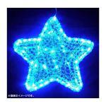 LEDイルミネーション アクセサリーシリーズ 【プロ仕様】ご家庭用にも スター