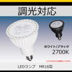 LDR5.5 20/27E-11Mh/DM LEDランプ MR16型