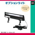 オプションライト 6.3W【7】 LS-450 屋外 照明 おしゃれ ブラック