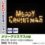LEDライト クリスタルグロー メリークリスマス 大型