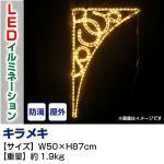 LEDライト キラメキ