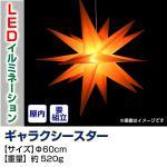 LEDライト ギャラクシースター600mm