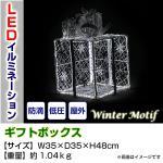 LEDライト ギフトボックス