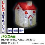 LEDライト ハウス 大型 (レッド屋根)