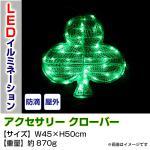 LEDライト アクセサリー  クローバー