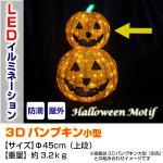 LEDライト 3Dパンプキン 小型