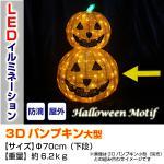 LEDライト 3Dパンプキン 大型