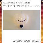 ハロウィン ナイトライト カボチャ ホワイト NL-10&NL-11 コンセントライト (選べるカラー)