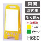 868-49AY&868-49AG フロアユニスタンド 白無地 屋内用(両面) (選べるカラー)