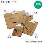 クリップボード B5 #50164 木製 案内 バインダー