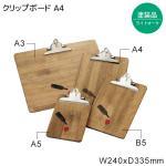 クリップボード A4 #50163 木製 案内 バインダー