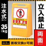 888-012YE サインボックス 両面 屋外用 (立入禁止)