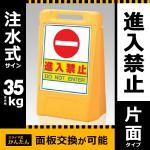 888-021YE サインボックス 片面 屋外用 (進入禁止)