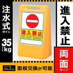 888-022YE サインボックス 両面 屋外用 (進入禁止)