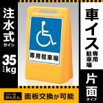 888-031YE サインボックス 片面 屋外用 (車イス用駐車場)