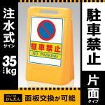 888-041YE サインボックス 片面 屋外用 (駐車禁止)