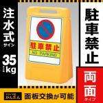 888-042YE サインボックス 両面 屋外用 (駐車禁止)