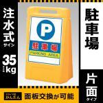 888-051YE サインボックス 片面 屋外用 (駐車場)