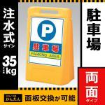 888-052YE サインボックス 両面 屋外用 (駐車場)