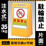 888-061YE サインボックス 片面 屋外用 (駐輪禁止)