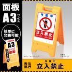 870-303YE サインエース 両面 屋外用 (作業中立入禁止)