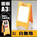 870-310YE サインエース 両面 屋外用 (白無地)