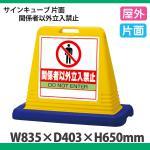 サインキューブ 片面 関係者以外立入禁止 874-201&874-201GY プラスチック 樹脂 屋外用 標識 (選べるカラー)