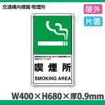 交通構内標識 喫煙所 833-34A 屋外 片面