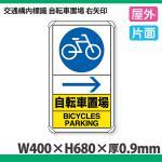 交通構内標識 自転車置場 右矢印 833-36 屋外 片面
