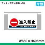 ワンタッチ取付標識(大型) 809-506 屋外 片面(選べる表示内容)