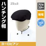 AS-7806 ハンチング帽 飲食店ユニフォーム 洋風 (選べるカラー)