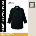 EP-7821 ボタンダウンシャツ(七分袖)[兼用] 飲食店ユニフォーム 洋風 (選べるカラー/サイズ)