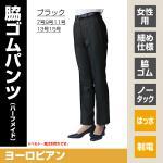 脇ゴムパンツ[女] AS6202 7号 9号 11号 13号 15号 サイズ  (選べるサイズ)