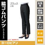 脇ゴムパンツ[女] AS6202 17号 サイズ C-10ブラック/17号