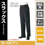 スラックス[男] AS802 W70〜85 サイズ  (選べるカラー/サイズ)