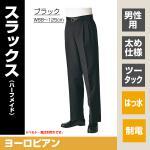 スラックス[男] AS802 W88〜125 サイズ  (選べるカラー/サイズ)