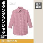 EP-7818 ボタンダウンシャツ(七分袖)[兼用] 飲食店ユニフォーム 洋風 (選べるカラー/サイズ)