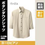 EP-7619 ボタンダウンシャツ(七分袖)[兼用] 飲食店ユニフォーム 洋風 (選べるカラー/サイズ)