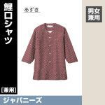 鯉口シャツ[兼用] DN6745 (選べるカラー/サイズ)