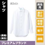 BC-6910 シャツ(長袖)[男] ユニフォーム プレミアムブランド (選べるカラー/サイズ)