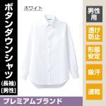 BC-6918 ボタンダウンシャツ(長袖)[男] ベーシックなボタンダウンシャツ (選べるカラー/サイズ)