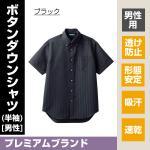 BC-6919 ボタンダウンシャツ(半袖)[男] ベーシックなボタンダウンシャツ (選べるカラー/サイズ)