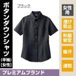 BC-6921 ボタンダウンシャツ(半袖)[女] ベーシックなボタンダウンシャツ (選べるカラー/サイズ)