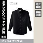 EP-7616 ボタンダウンシャツ(長袖)[兼用] 着心地の良さにこだわった作り (選べるカラー/サイズ)