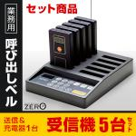ゲストレシーバーZERO【送信&充電器1台、受信機5台】 GRZst-15 お客様呼び出しベルの決定版