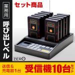 ゲストレシーバーZERO【送信&充電器1台、受信機10台】 GRZst-110 お客様呼び出しベルの決定版