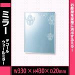 デコールウォールミラー アンティークシャンデリア DM-04008&DM-04009 シャンデリアシルクプリント (選べるカラー)