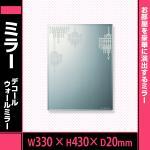 デコールウォールミラー クラシックシャンデリア DM-04010&DM-04012 シャンデリアをシルクプリント (選べるカラー)