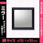 デコラティブ大型ミラー ダイナミック(正方形M)